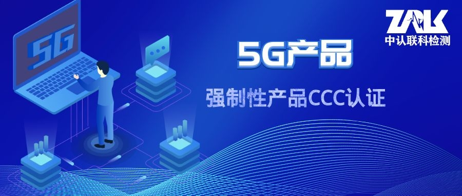 Attention! 5G mobile user terminals belong to the scope of compulsory product certification